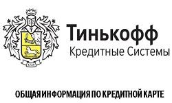 Тинькофф банк кредитная карта: условия и процентная ставка