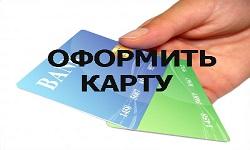 Тинькофф банк кредитная карта онлайн заявка: инструкция