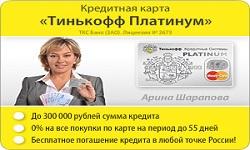 Как погасить кредитную карту Тинькофф банка - Кредитные карты