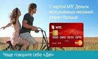 Увеличить лимит по кредитной карте МТС