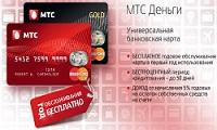 Кредитная карта МТС деньги интернет банк