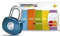 Кредитная карта Связной: условия и процентная ставка