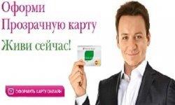 Кредитная карта онлайн заявка Ренессанс кредит