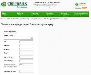 Заявка на карту сбербанк