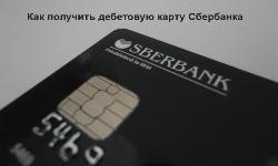 Получить дебетовую карту онлайн по почте частный займ под расписку, без залога