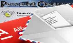 Какие кредитные карты можно получить с доставкой по почте без отказа