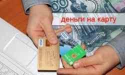 Где оформить онлайн деньги в долг до зарплаты с переводом на банковскую карту