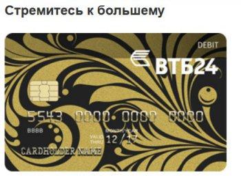 Лучшие условия обслуживания с дебетовой картой от ВТБ 24