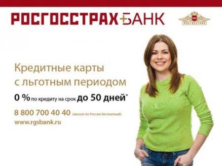 Условия оформления и тарифы для кредитных карт Росгосстрах банка
