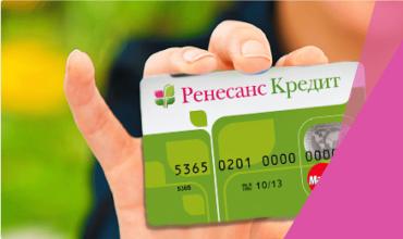 Заказать кредитную карту ренессанс кредит