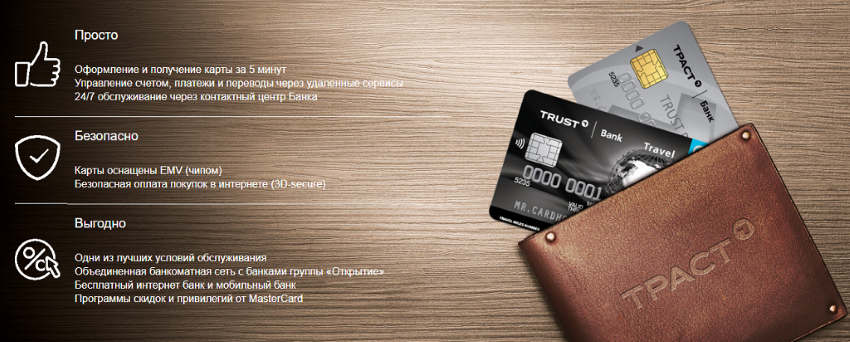 Изображение - Как оформить кредитную карту банка траст онлайн Mastercard-World-Black-Edition