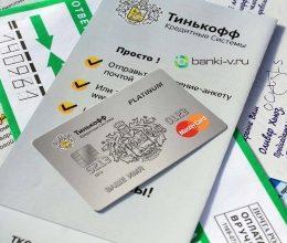 Оформляем кредитную карту Тинькофф банка