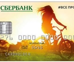 """Как оформить банковскую дебетовую карту """"Просто"""" от Сбербанка"""