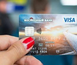 Банк Восточный Экспресс предлагает скоростную кредитную карту