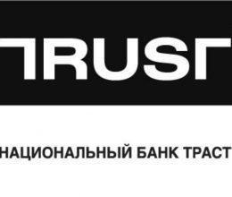 Банк Траст: кредитные карты с онлайн заявкой