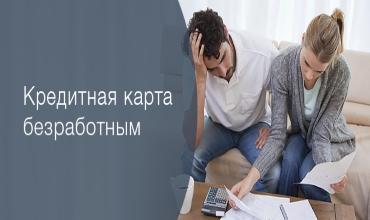 как получить кредитную карту безработному без справок займы на карту без отказа отзывы клиентов