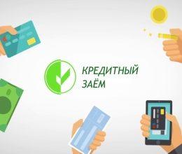 Почему популярны миникредиты, перечисляемые онлайн на банковскую карту