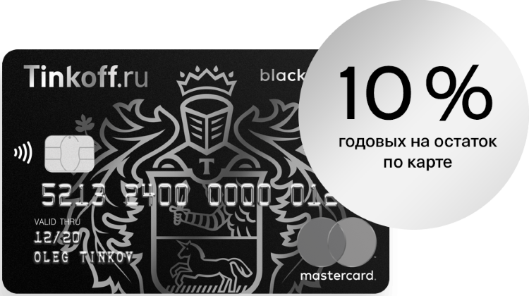 Изображение - Не могу расплатиться кредитной картой что делать Tinkoff-Black-Edition