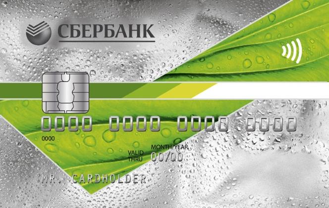 Изображение - Не могу расплатиться кредитной картой что делать klassicheskaya-karta-1