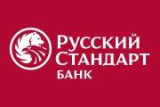 Потребительские кредиты наличными – Русский Стандарт
