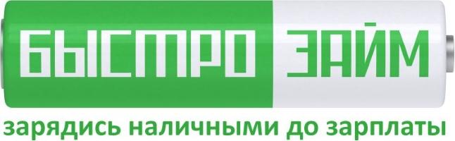 Кредит онлайн в Украине – Быстрозайм