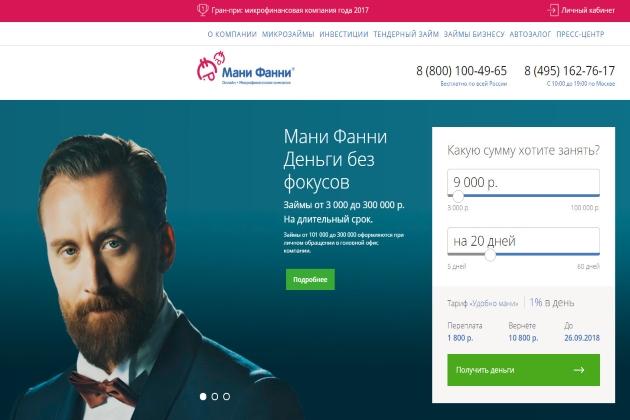 Сайт компании мани энергия транспортная компания смоленск сайт