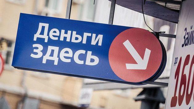 Список МФО России и стран СНГ