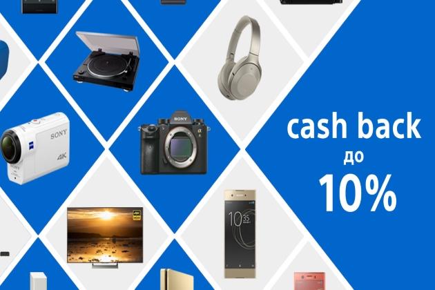 Cashback до 10%