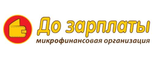 Краткосрочный займ в МФК До Зарплаты