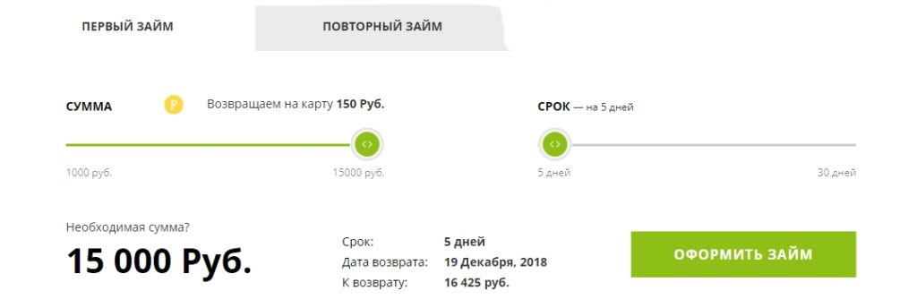 150 рублей займ