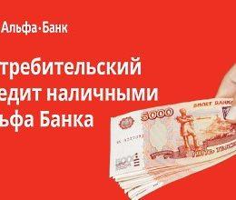 Оформить кредит наличными в Альфа банке без справок