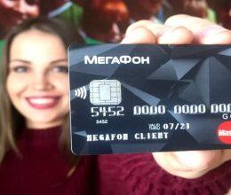 Условия использования и получения кредитной карты Мегафон