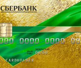 Золотая карта Сбербанка: особенности, условия и преимущества