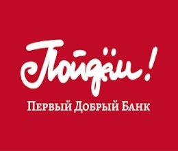 Взять в банке Пойдем потребительский кредит