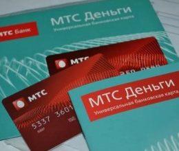 Кредитная карта МТС: как оформить онлайн заявку