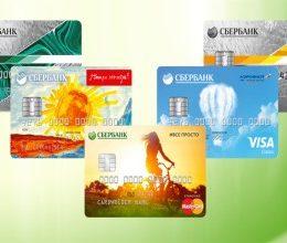 Кредитная карта Сбербанка – ее плюсы и минусы
