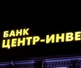 центр инвест банк официальный сайт кредит