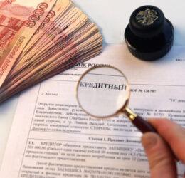 Что надо знать до подписания кредитного договора