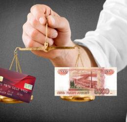 Кредит наличными или кредитная карта: что выбрать?