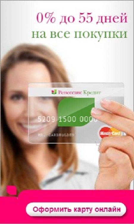 ренессанс кредит карта онлайн заявка