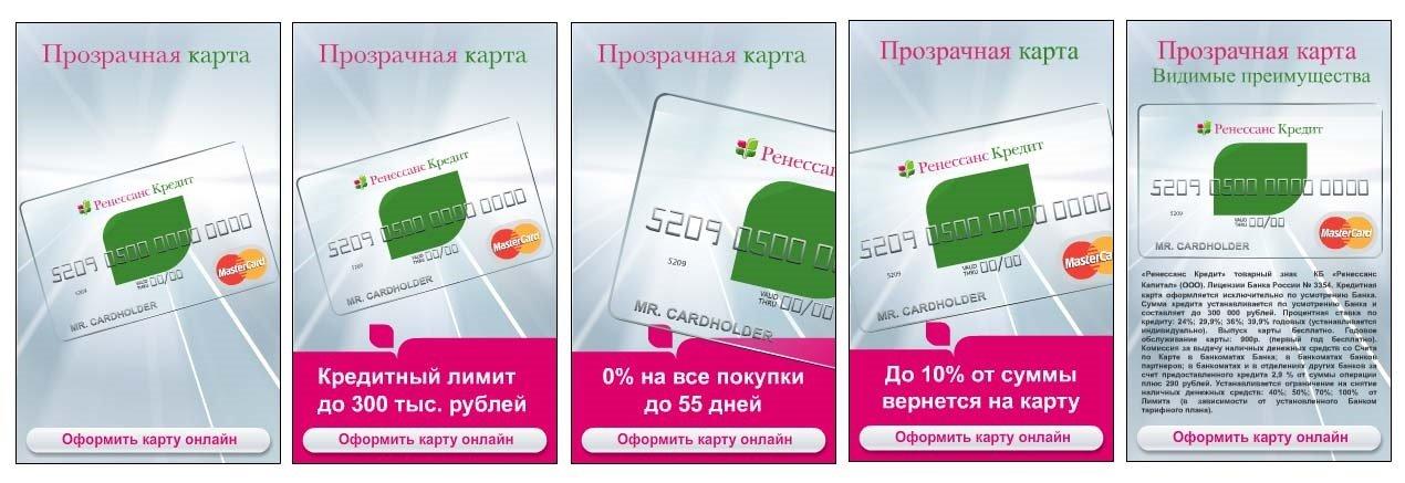 ренессанс кредит пополнение карты онлайн