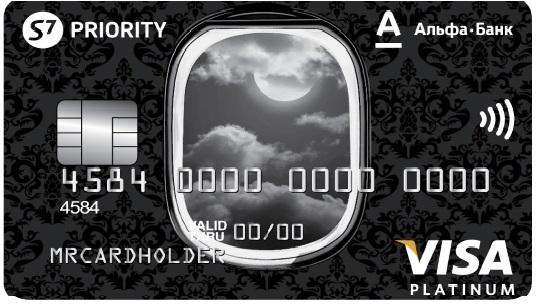 S7 Priority Платинум