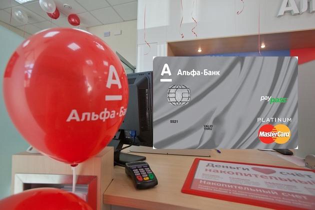 Ипотека альфа банк оставить заявку