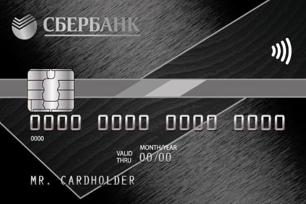 Статус заявки кредитной карты сбербанка