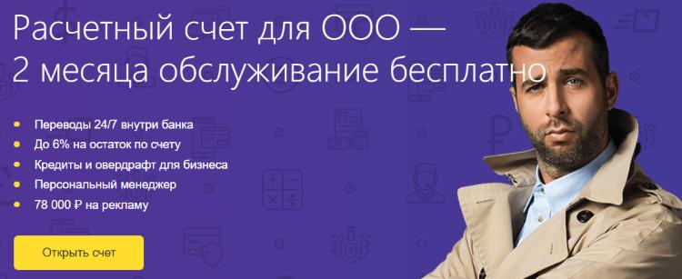 Тинькоофф Банк