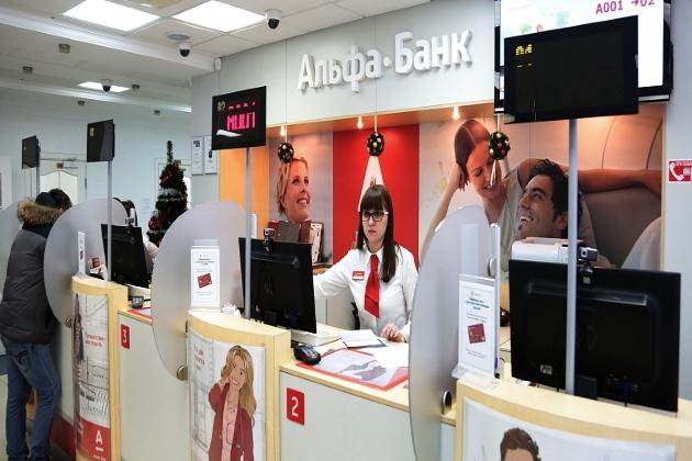Банк Альфа