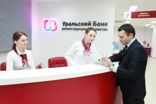 Уральский Банк